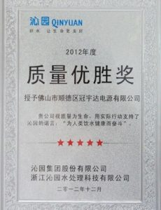 Award of Quality